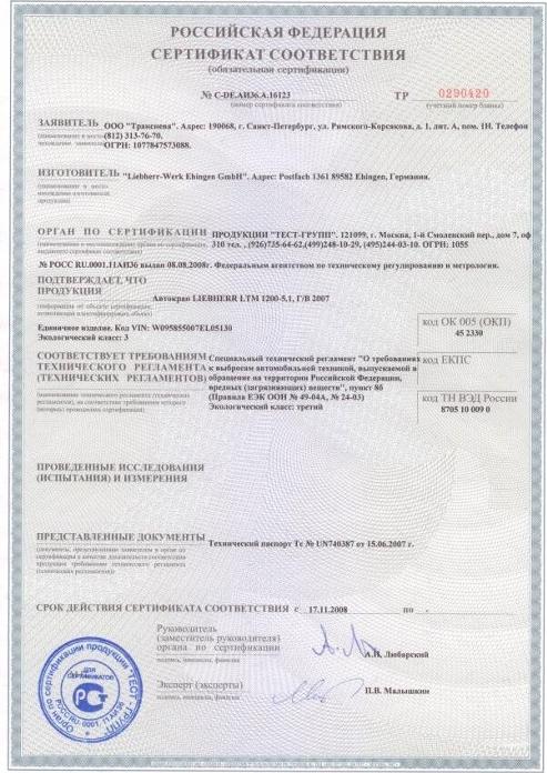 Сертификат соответствия экологическому классу Евро-4, образец.