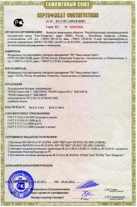 Сертификат соответствия техническому регламенту Таможенного союзы