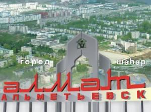 Сертификация в Алеметьевске