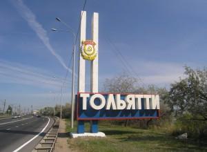 Сертификация в Тольятти