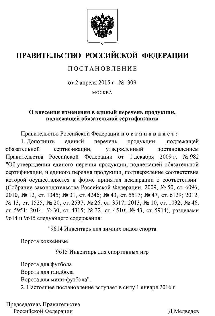 Сертификация спортивных ворот ГОСТ Р с 01 января 2016 года