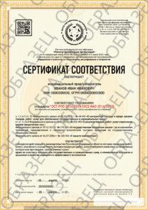 Сертификат для ИП