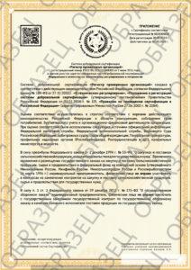 Сертификат для ИП2