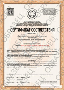 Сертификат для компаний