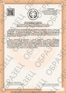 Сертификат для компаний2