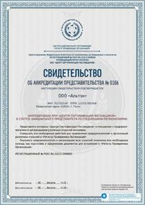 Свидетельство об аккредитации представительства ООО _Альтэк__Страница_1